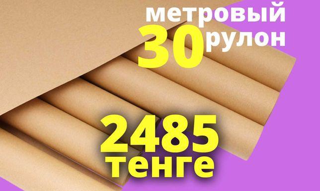 Крафт бумага в рулонах, 30 метров. Упаковочная бумага. Упаковка