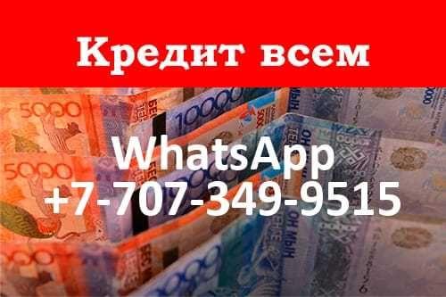 Наличкой, здecь и cейчaс населению Казахстана