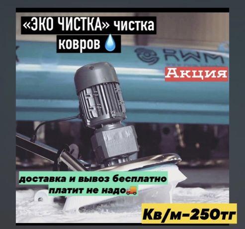 «ЭКО ЧИСТКА» чистка ковров кв/м-250тг