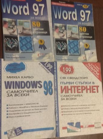 Списания Windows 97/98