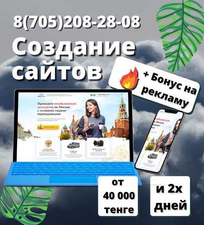 Landing Лендинг Сайтов Создание Сайт Визитка по Павлодар