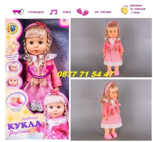 Интерактивна кукла РАДОСТИНА ходеща и говореща кукла на български език