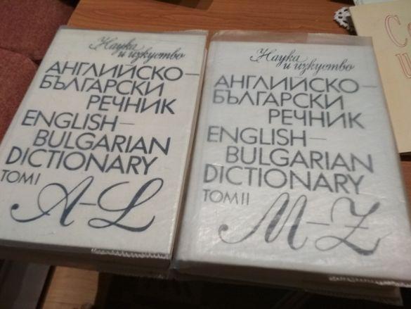 Английско Български речник в два тома
