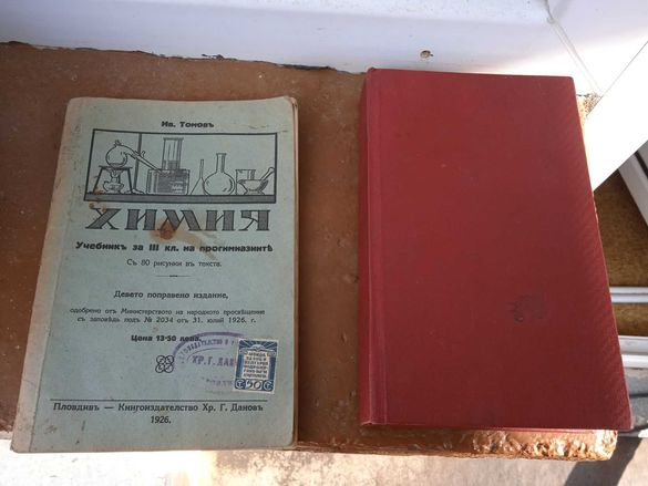 Стара книга и учебник по Химия 1926