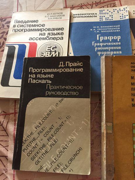 Книги программирование