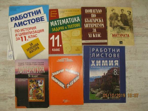 Учебници и помагала за 11, 9 и 8 клас