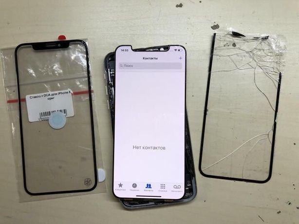 Замена стекла дисплея Iphone X/XS/11/11pro/11pro max/12/12pro