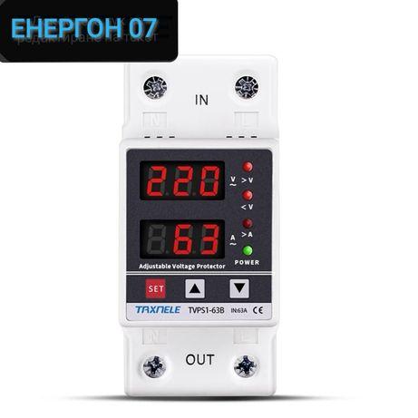 Защита от високо напрежение 220v или ниско напрежение автоматична