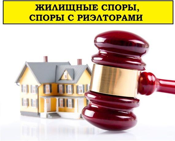 Жилищные споры/Споры с риэлторами/Выселение через суд/Приватизация