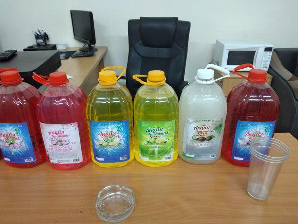Продам жидкое мыло и средство для мытья посуды