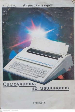 Учебник по машинопис или компютърен набор БДС