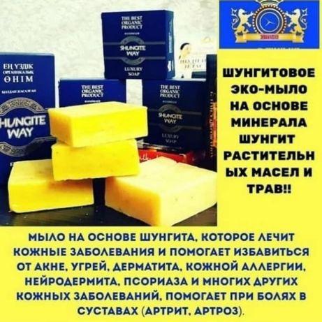 Шунгитовое натуральное мыло