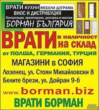 Блиндирани врати Борман - на склад - София