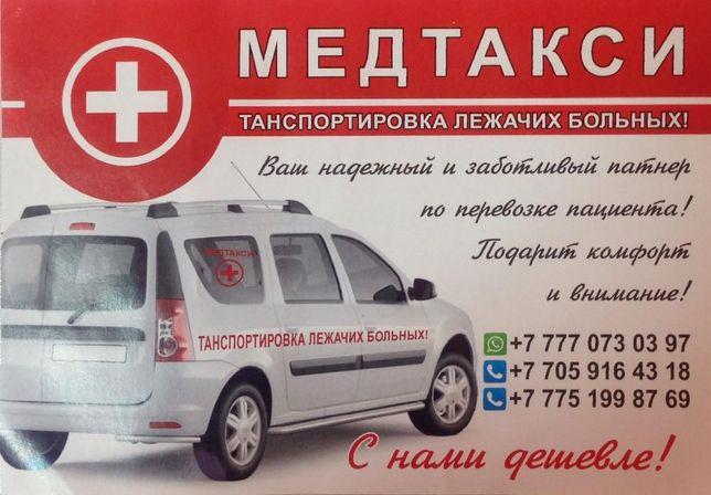 Перевозки лежачих больных. Мед такси