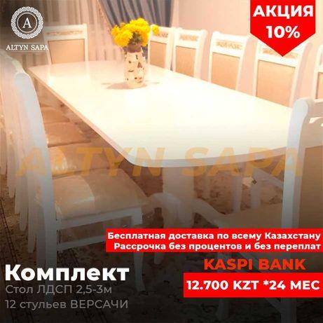 Стол стулья комплект для гостиной
