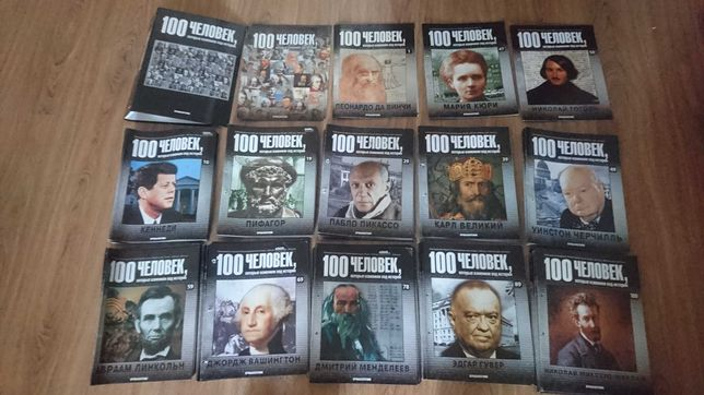 Журналы 100 человек изменивших ход истории. Поштучно
