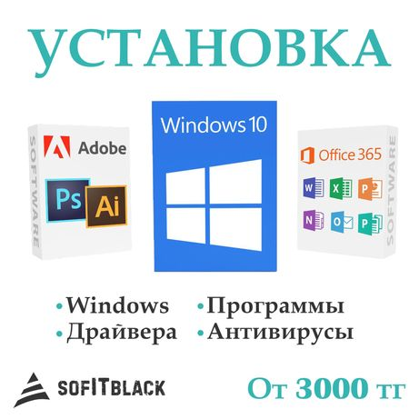 Установка программ, Windows, Office, 3D Max, Corel Draw, Photoshop