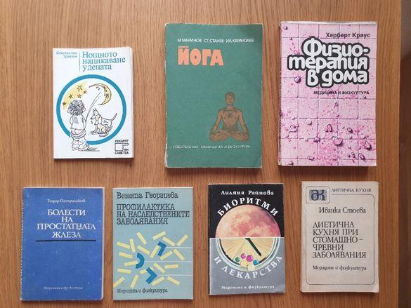 Продавам медицинска и спортна литература