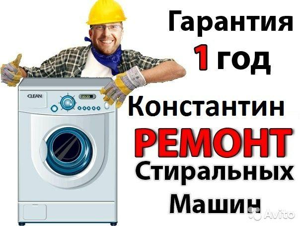 Ремонт стиральных машин. Заправка кондиционеров Жанадаур