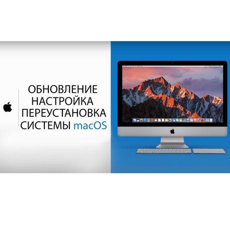 Настройка MacBook, iMac. Обновление Макбук. Установка, Программист