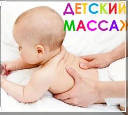 Профессиональный детский массаж