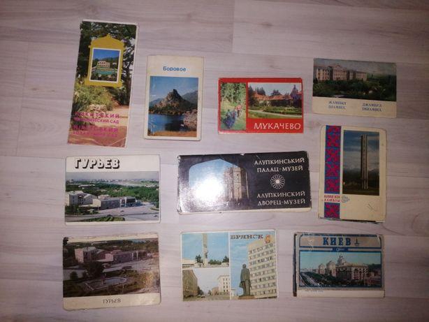 Советские фото карточки городов