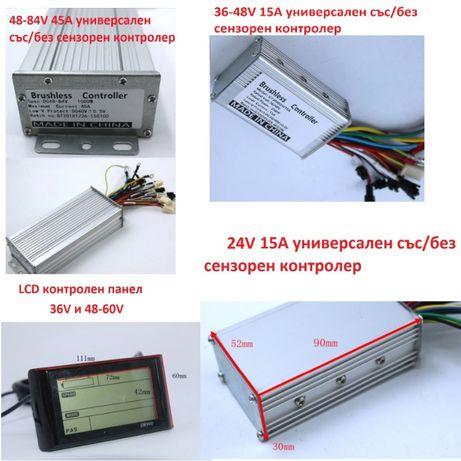 24-84V Универсални BLDC контролери със/без сензори с дисплей dual mode