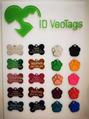 Кучешки медальони ID VEO Tag