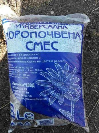 Универсална торопочвена смес ( тор / почва за цветя )