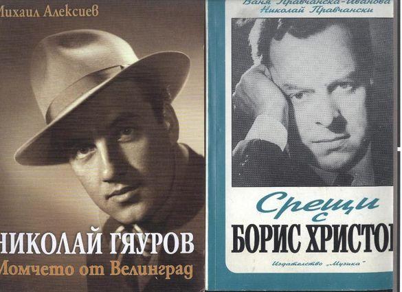 книги - композитори и изпълнители