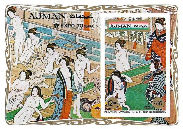 Super timbre colita nestampilata Ajman, pictura japoneza