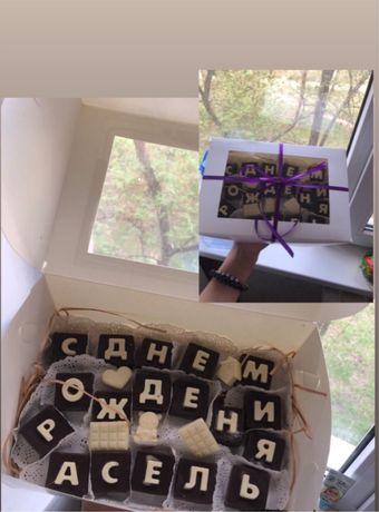 Шоколдные буквы , ручная работа