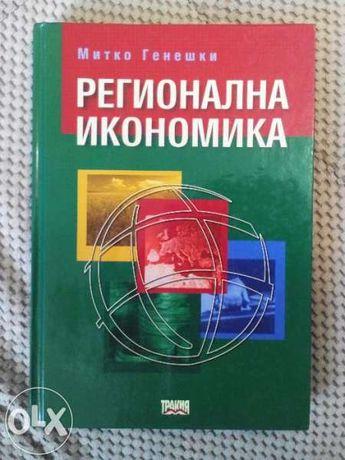 Продавам книги по икономика.