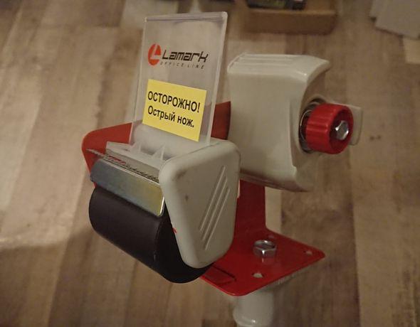 Диспенсер для скотча / клейкой упаковочной ленты / Аппарат для скотча