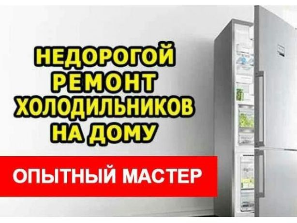 Не дорогой ремонт холодильников и морозильников
