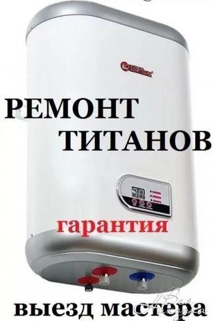 Ремонт, установка титанов