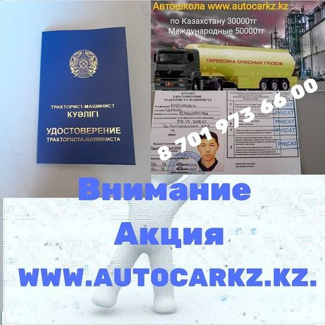 Автошкола обучение на тракториста-машиниста 500 ₸