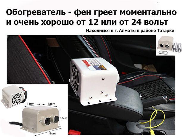 Обогреватель АВТО-ПЕЧКА Электрический Фен в салон машины на 12/24v для