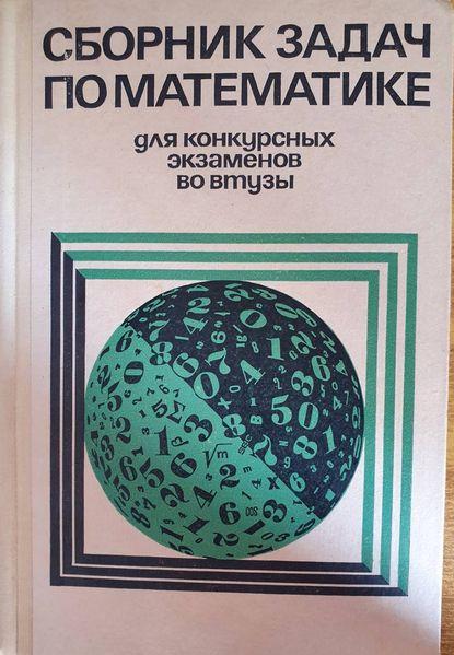 Сборник задачи - сборник по математика на Руски език гр. София - image 1