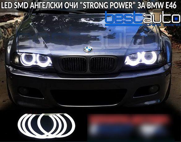 "LED SMD Ангелски очи ""STRONG POWER"" ЗА BMW E46 (1998-2005) - бели"