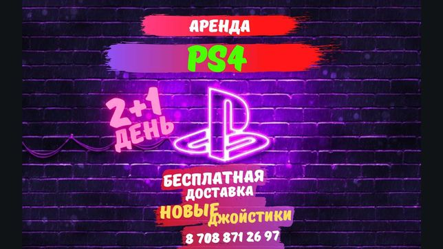 Аренда пс4/Прокат PS4 + топовые игры