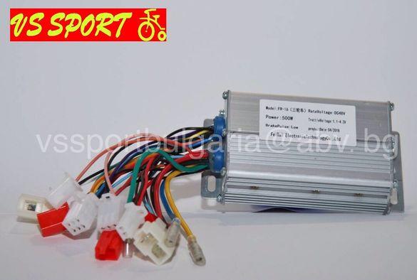 Контролер 48V 500W за електрически триколки • за електрически скутер