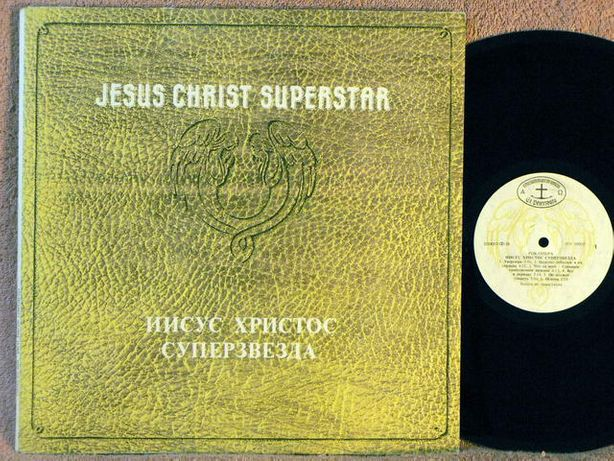 "Рок-Опера ""Иисус Христос - суперзвезда"" оригинал"