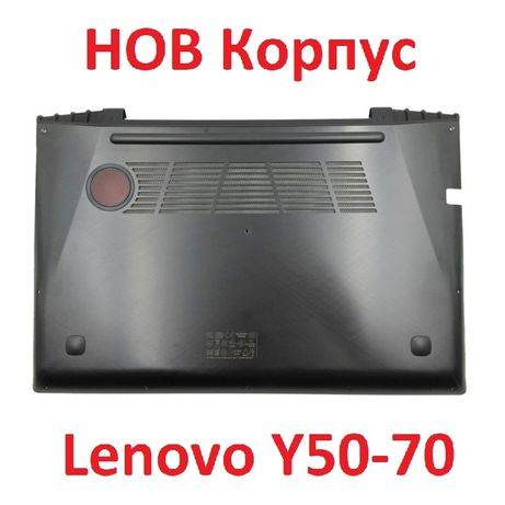 НОВ Долен КОРПУС за Lenovo Y50-70 Y50 Y50-70A Y50-70AM Y50-70AS Y50-80