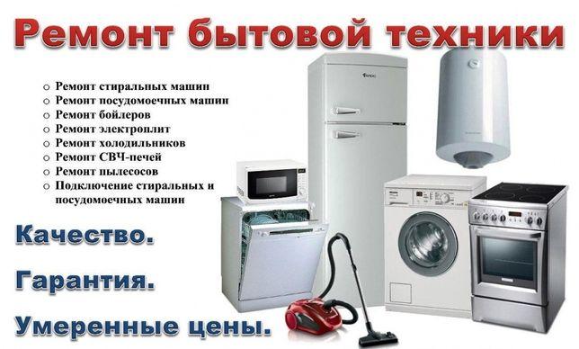 Ремонт стиральных машин автоматы, и полуавтоматы,