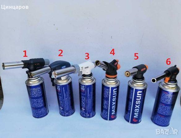 Горелка,горелки за газов флакон Бутан газ 227гр.Флакони Бутан газ