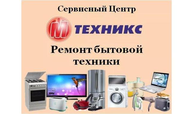 Мастер бытовой техники посудомойки стиральные машины духовых И.Т.Д