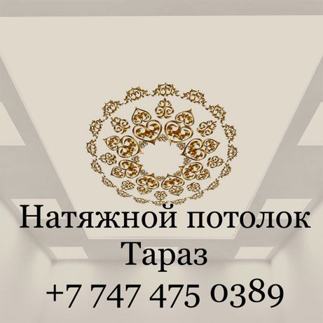 Натяжной потолок Тараз