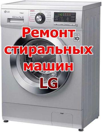 Ремонт автоматических стиральных машин LG в Семее
