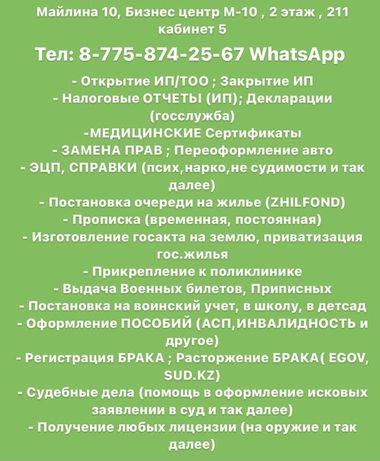 Быстро и качественно , помогу со всеми онлайн услугами эцп